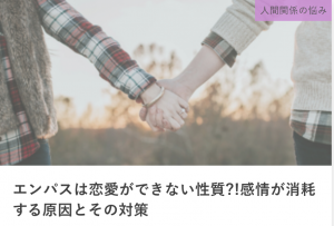 記事「エンパスは恋愛ができない性質?!感情が消耗する原因とその対策」