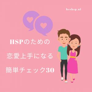 HSPの恋愛上手簡単チェック